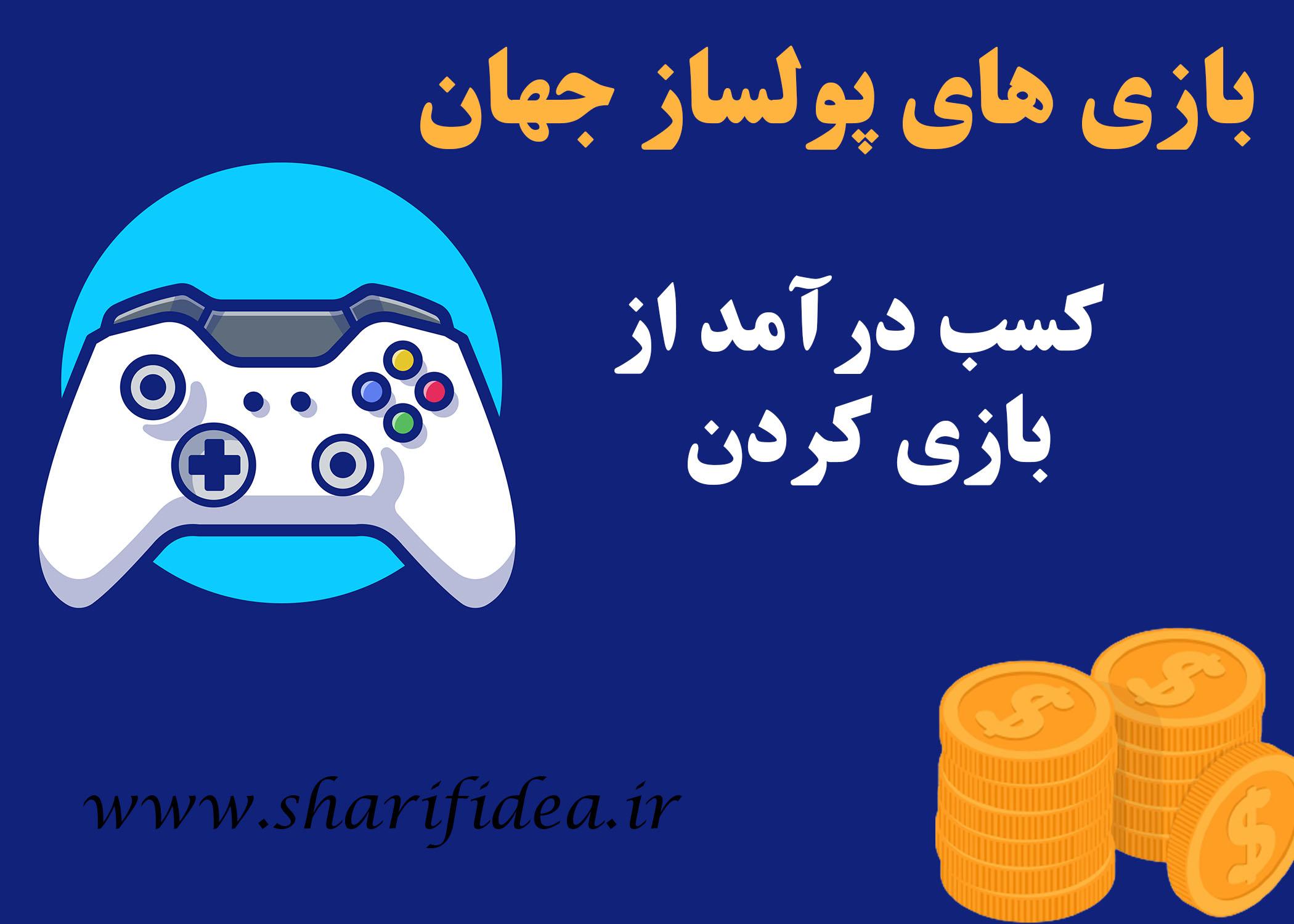 بازی های پولساز